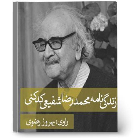 زندگی نامه محمدرضا شفیعی کدکنی