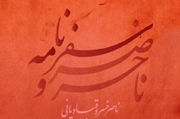 SafarNameNaserKhosro-episode